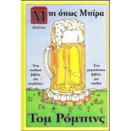 Μπι όπως Μπύρα